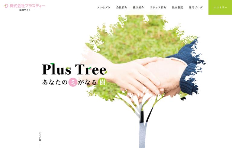 プラスディー 採用サイト オープンしました。